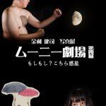 ムーニー劇場第四幕